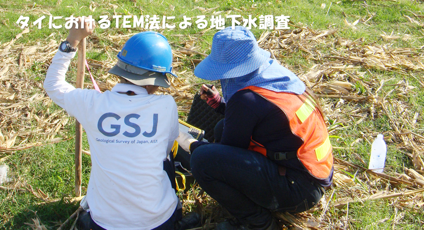 Groundwater survey by TEM in Thailand
