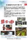 G空間EXPO:広域屋内外歩行者ナビ