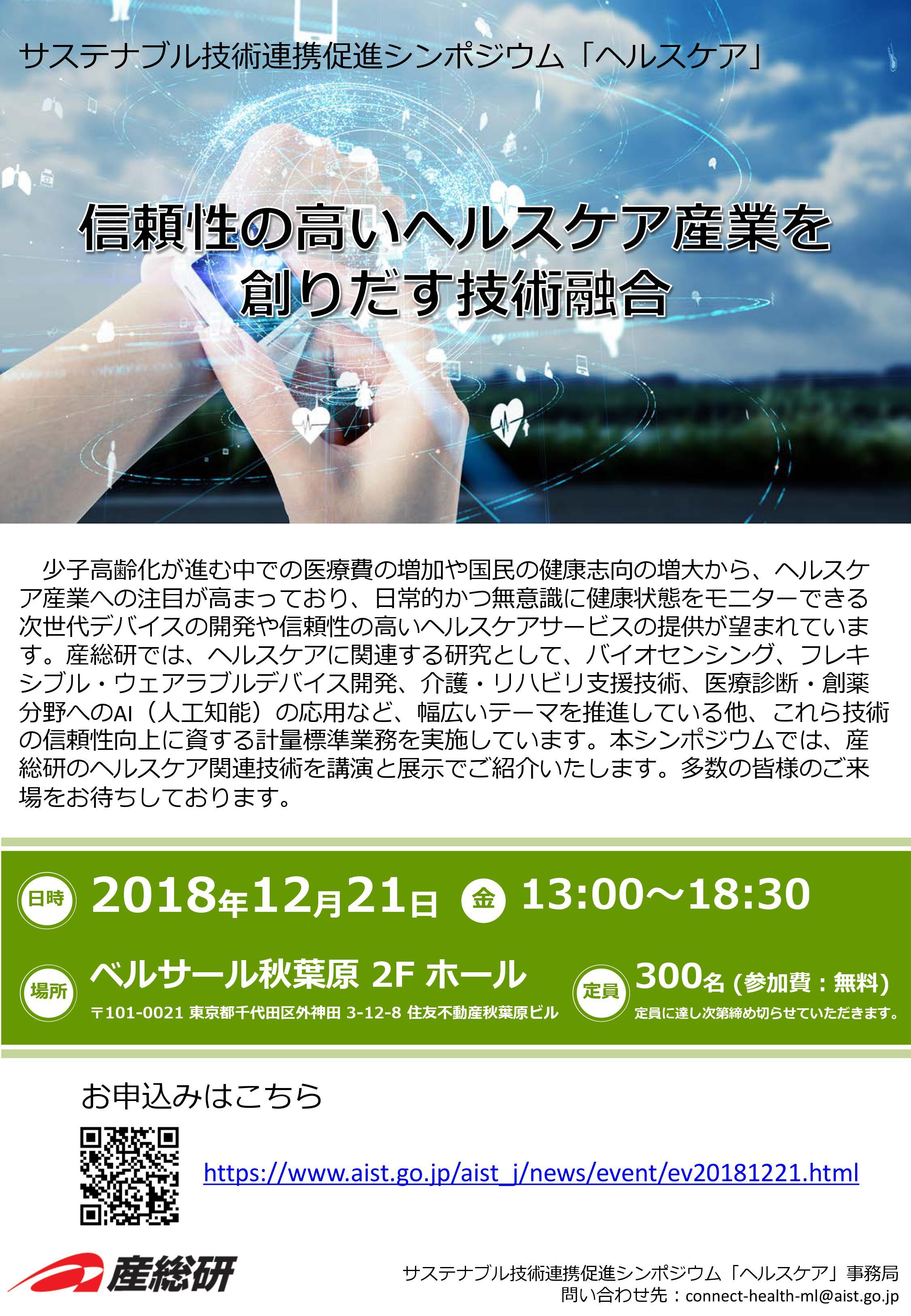 12月17日開催 産総研コネクトシンポジウム「インフラメンテナンス技術」ポスター