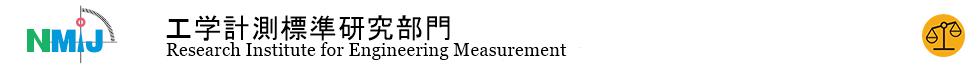 工学計測標準研究部門: Research Institute for Engineering Measurement